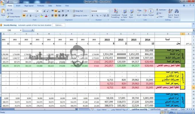 برنامج أكسيل لجداول الحسابات والبيانات للكمبيوتر برابط مجاني