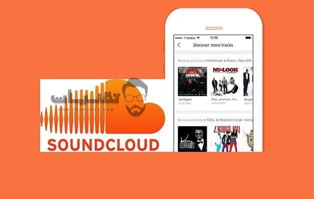 برنامج ساوند كلاود و Download Sound Cloud للاندرويد برابط مباشر