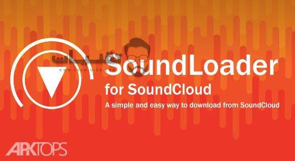 برنامج ساوند لودر soundloader لتحميل الأغاني علي الاندرويد من ساوند كلاود