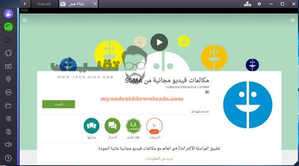 برنامج سوما للكمبيوتر للمحادثات والتواصل الإجتماعي