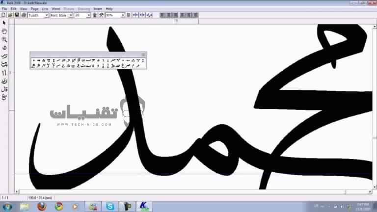 برنامج كلك kelk للخط العربي مجانا برابط واحد مباشر