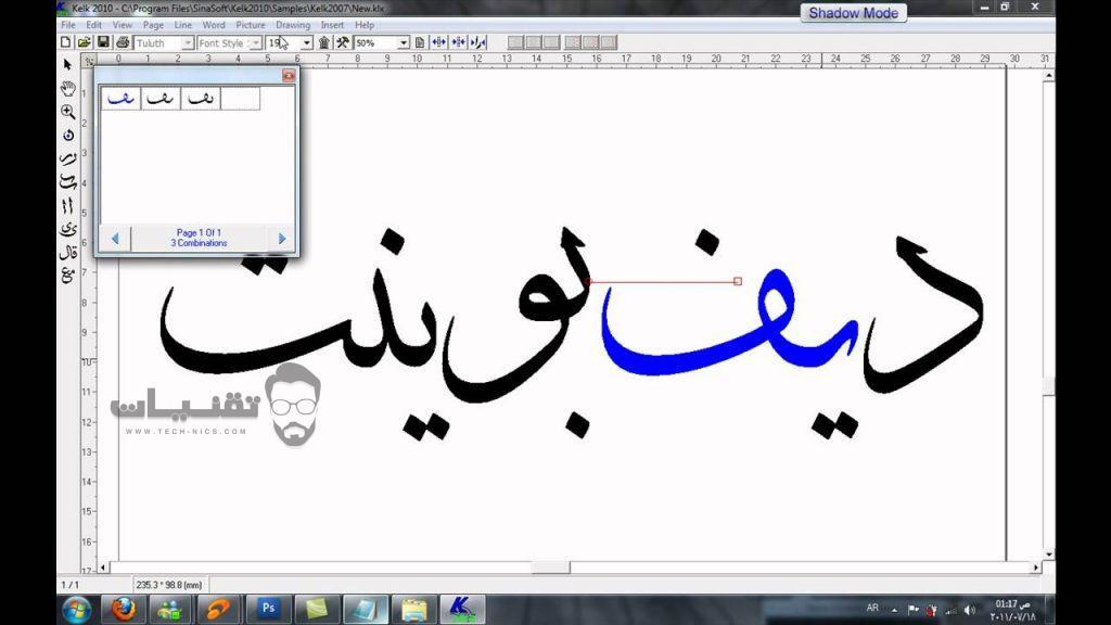 تحميل برنامج للخط العربي مجانا