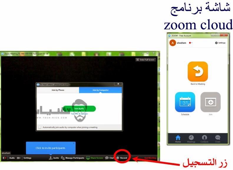 برنامج Zoom للفيديو والرسائل الفورية برابط مباشر