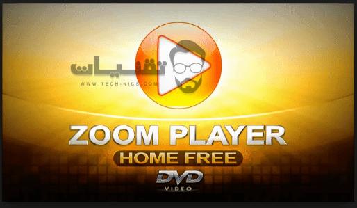 برنامج zoom player للتشغيل الصوتيات والفيديو للكمبيوتر
