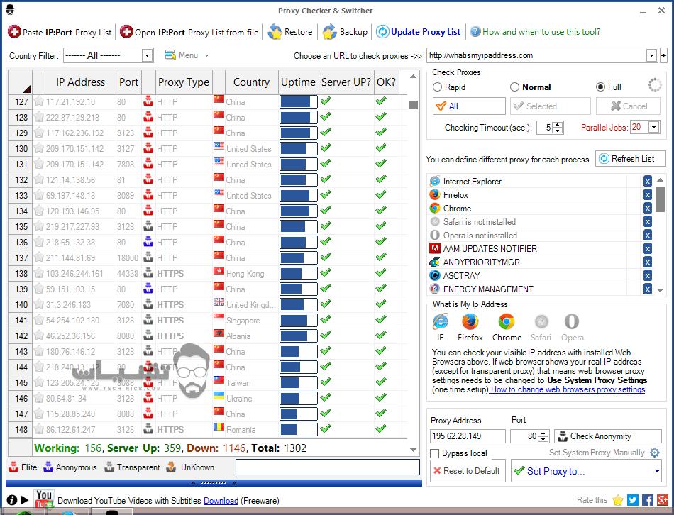 تحميل برنامج بروكسي لفتح جميع المواقع المحجوبة برابط مباشر