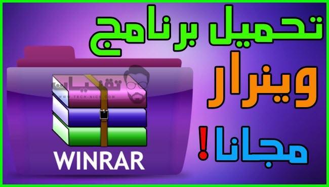 تحميل برنامج ضغط الملفات winrar أخر إصدار 2018