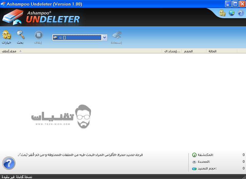 تحميل برنامج Ashampoo Undeleter لإستعادة الملفات التالفة