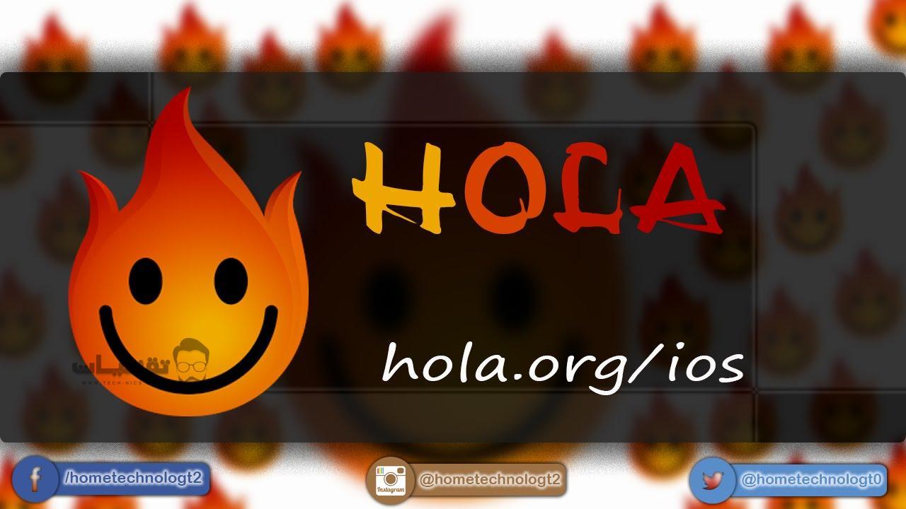 تحميل برنامج holaللكمبيوتر مجاناً النسخة الأخيرة