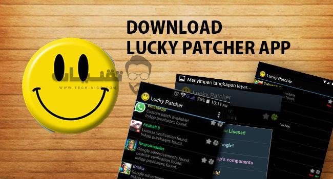 تحميل برنامج lucky patcher للكمبيوتر من ميديا فاير