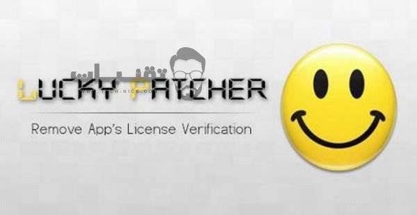 تحميل برنامج lucky patcher مجاني برابط مباشر وسريع