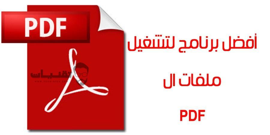 تحميل برنامج pdf لقراءة الكُتب أون لاين للكمبيوتر إصدار حديث