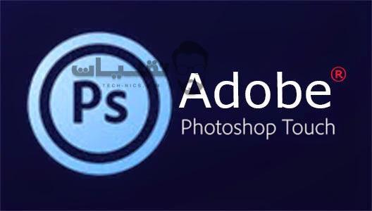 تحميل برنامج ps touch للكمبيوتر برابط مباشر أخر إصدار