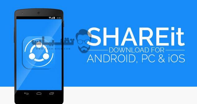 برنامج shareit 4