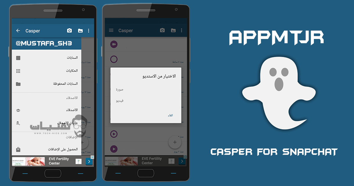 تحميل تطبيق سناب شات للاندرويد مجانا لإرسال الصور ومقاطع الفيديو