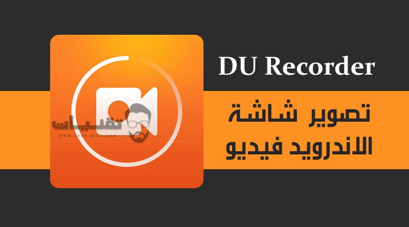 تحميل تطبيق du recorder للاندرويد والهواتف الذكية برابط مباشر وسريع