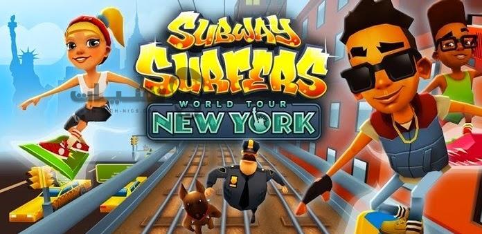 تحميل لعبة subway للاندرويد برابط مباشر وسريع