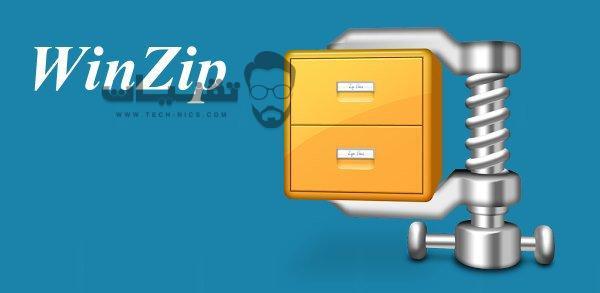 تحميل winzip للكمبيوتر لفك ضغط الملفات