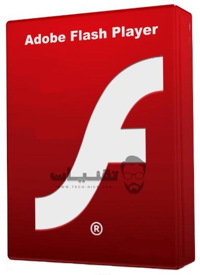 برنامج أدوبي فلاش بلير ADOBEE FLASH PLAYER 2018