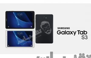 سعر ومواصفات Samsung Galaxy Tab S3 9.7