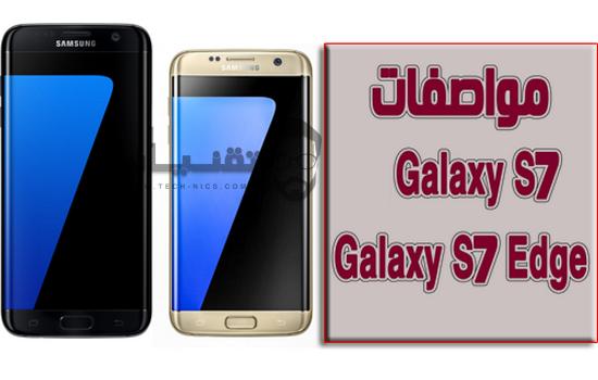 مميزات جوال Samsung Galaxy S7 edge Duos