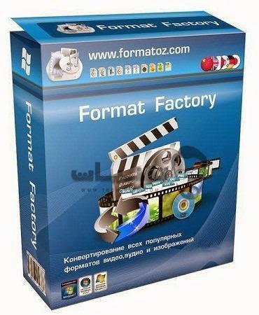 "برنامج ""فورمات فاكتوري Format Factory2018"""