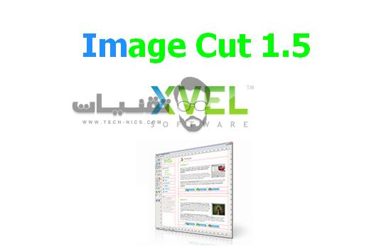 تحميل برنامج قص الصور Download Image Cut 2018