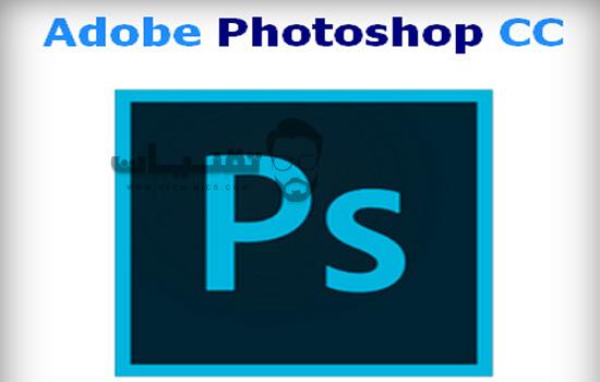 تحميل برنامج فوتوشوب cc