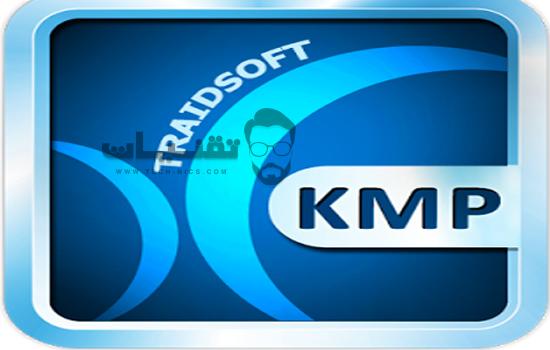 تحميل برنامج كي ام بلاير مجاني وبرابط مباشر Download KMPlayer 2018