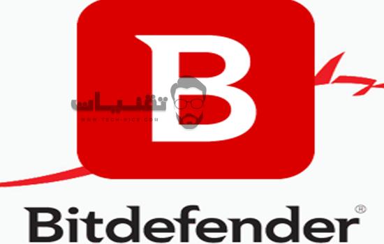 تحميل برنامج بت ديفندر انتي فيرس مجاني وبرابط مباشر Download Bitdefender AntiVirus 2018