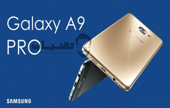 سعر ومواصفات Samsung Galaxy A9 Pro 2016