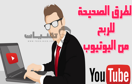 كيفية الربح من الإنترنت عن طريق اليوتيوب