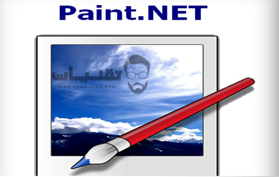 مميزات تحميل برنامج Paint Net 2018