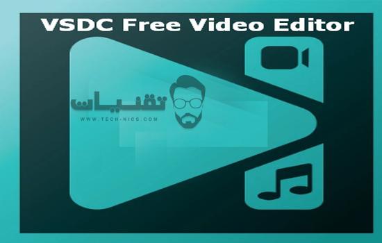 مميزات تحميل برنامج تعديل الفيديو VSDC Free Video Editor