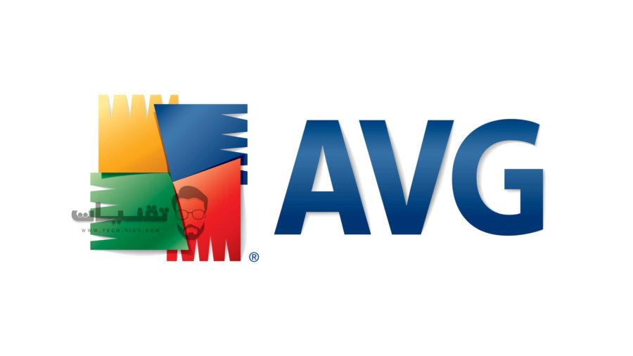 برنامج AVG Antivirus free 2018