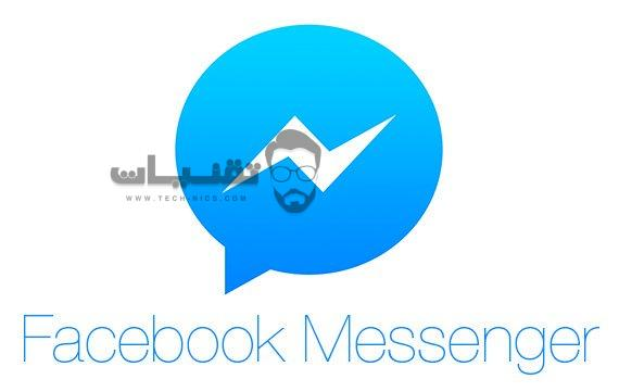 برنامج فيس بوك ماسنجر Facebook Messenger 2018
