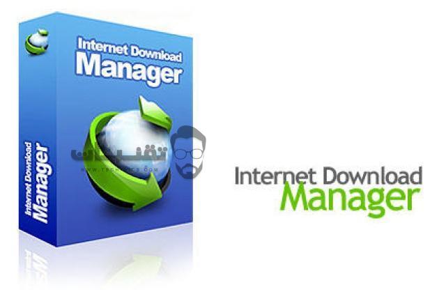برنامج انترنت داونلود مانجر IDM 2018