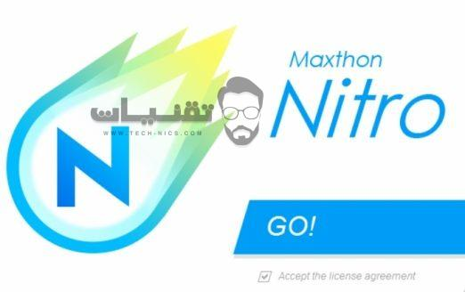 برنامج maxthon nitro 2018