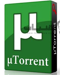 برنامج يو تورنت uTorrent 2018