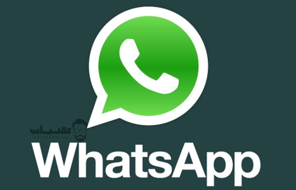 برنامج واتس اب WhatsApp 2018