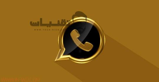 تحميل برنامج الواتس الذهبي