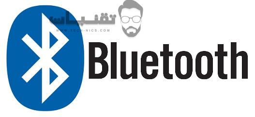 تنزيل برنامج بلوتوث