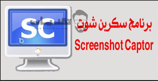 تحميل برنامج تصوير الشاشة