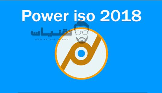 تحميل برنامج ISO