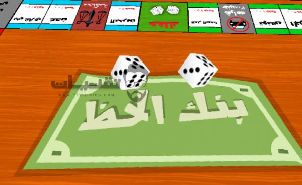تحميل لعبة بنك الحظ