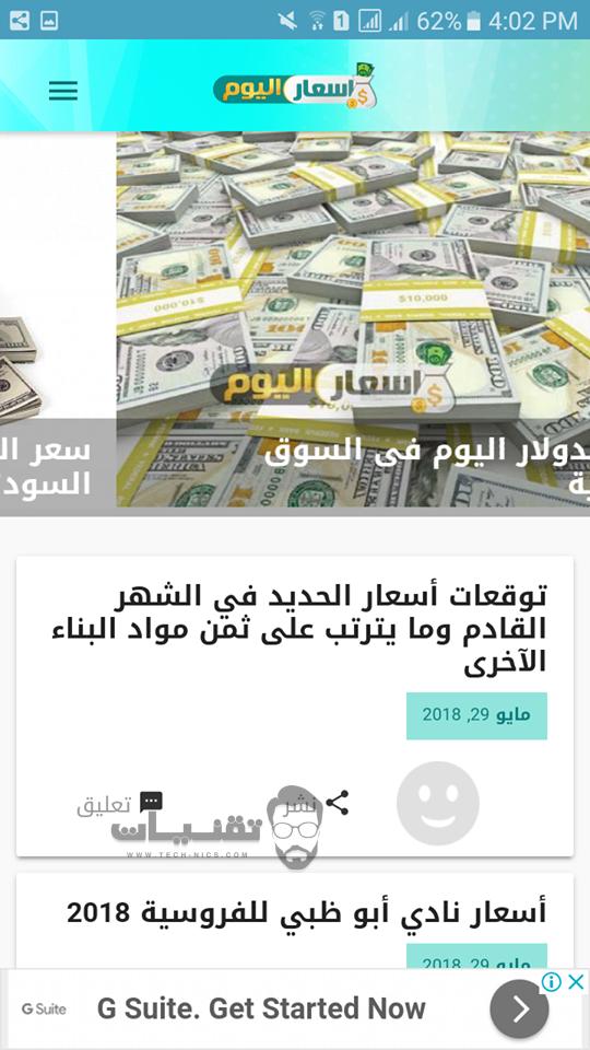 صور تطبيق اسعار اليوم للاندرويد