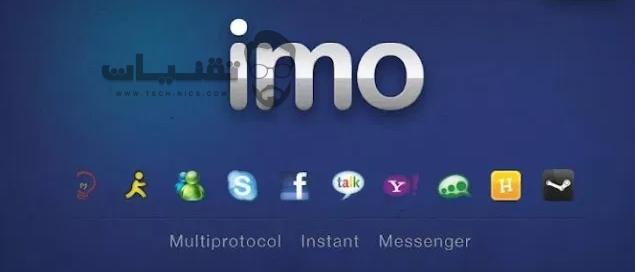 تحميل برنامج إيمو للكمبيوتر
