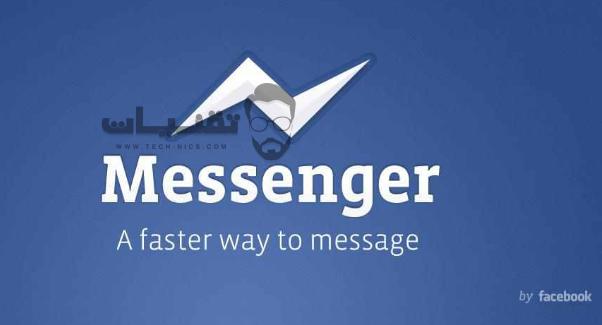 تحميل برنامج فيس بوك ماسنجر للكمبيوتر