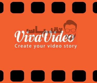 تحميل برنامج Viva Video