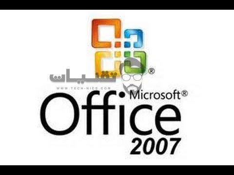تحميل برنامج اوفيس 2007 للكمبيوتر
