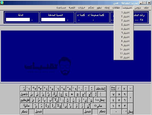 تحميل برنامج طباعة عربي